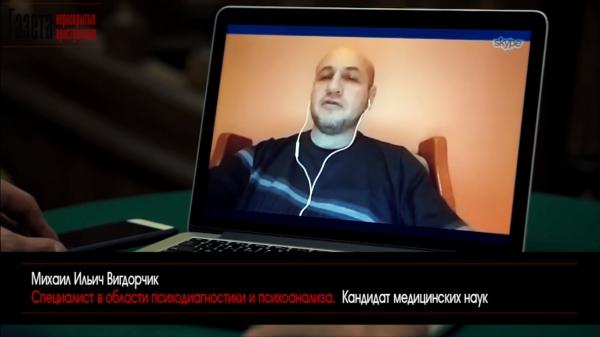 Михаил Ильич Вигдорчик поздравляет «Нераскрытые преступления»
