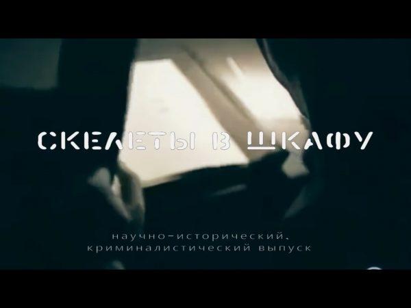 Научно-исторический, криминалистический выпуск. «СКЕЛЕТЫ В ШКАФУ». Анонс