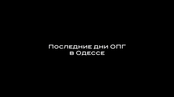 Последние дни ОПГ в Одессе   Тизер
