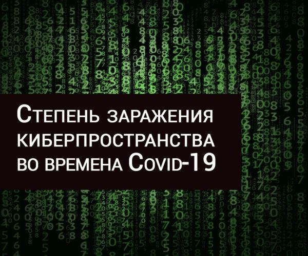 Степень заражения киберпространства во времена Covid-19